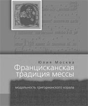 Москва Ю. Францисканская традиция мессы