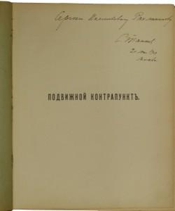 Танеев-Рахманинову