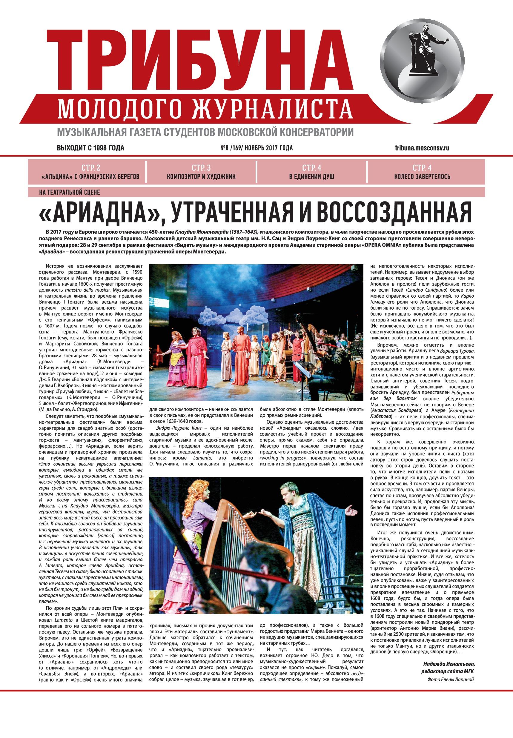 e6352f6b8ca Российский музыкант » Курышева Т.